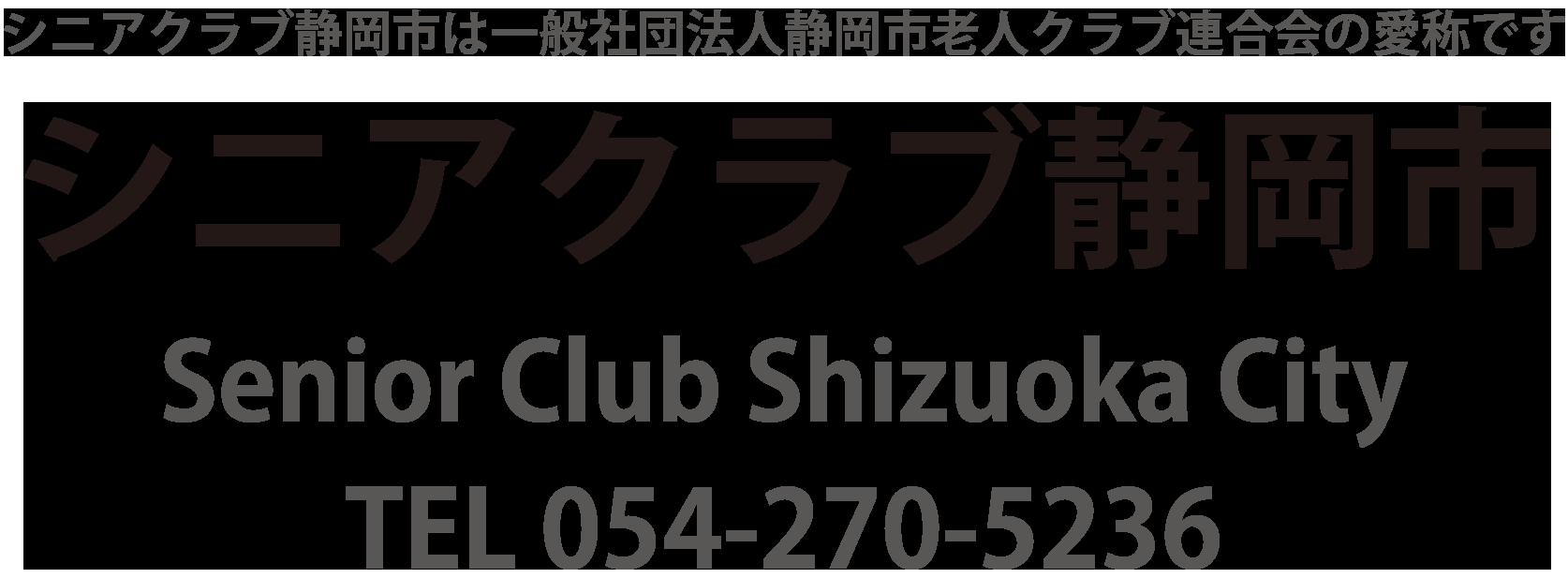 シニアクラブ静岡市